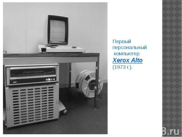 Первый персональный компьютер Xerox Alto(1973 г.).