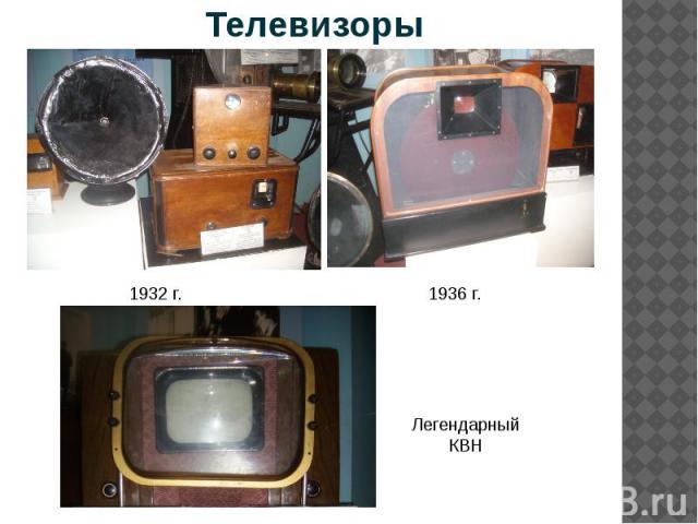 Телевизоры ЛегендарныйКВН