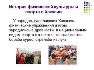 История физической культуры и спорта в Хакасии У народов, населяющих Хакасию, фи