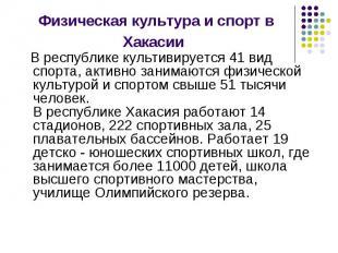 Физическая культура и спорт в Хакасии В республике культивируется 41 вид спорта,