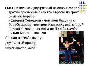 Олег Немченко - двукратный чемпион России, третий призер чемпионата Европы по гр