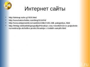 http://ukrmap.su/ru-g7/820.htmlhttp://www.kateschelter.com/blog/2010/04/http://w