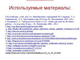 Используемые материалы: 1.Русский язык : учеб. для 7 кл. общеобразоват. учрежден