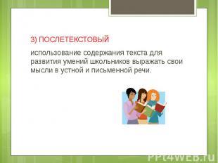 3) ПОСЛЕТЕКСТОВЫЙиспользование содержания текста для развития умений школьников