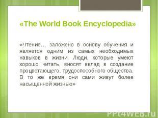 «The World Book Encyclopedia» «Чтение… заложено в основу обучения и является одн