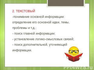 2. ТЕКСТОВЫЙ-понимание основной информации:определение его основной идеи, темы,п