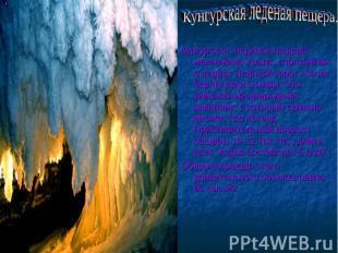 Кунгурская леденая пещера. Кунгурская ледяная пещера- жемчужина Урала, спрятанна