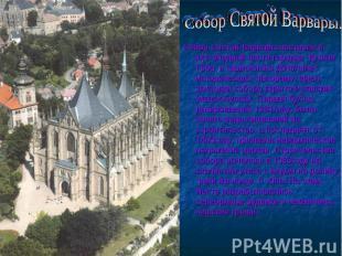 Собор Святой Варвары. Собор Святой Варвары построен в юго-зпадной части городка