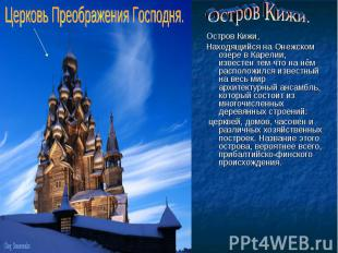 Церковь Преображения Господня. Остров Кижи,Находящийся на Онежском озере в Карел