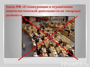 Закон РФ «О конкуренции и ограничении монополистической деятельности на товарных