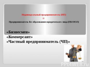 Индивидуальный предприниматель (ИП)= Предприниматель без образования юридическог