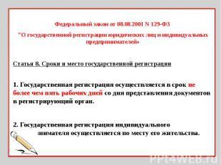"""Федеральный закон от 08.08.2001 N 129-ФЗ """"О государственной регистрации юридичес"""