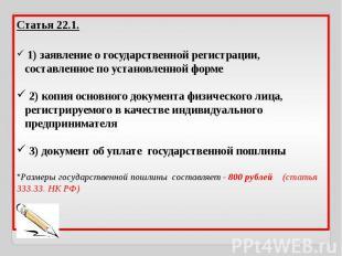 Статья 22.1. 1) заявление о государственной регистрации, составленное по установ