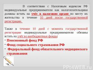 В соответствии с Налоговым кодексом РФ индивидуальные предприниматели как налого