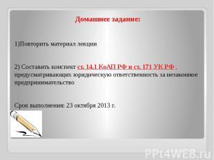 Домашнее задание:1)Повторить материал лекции2) Составить конспект ст. 14.1 КоАП