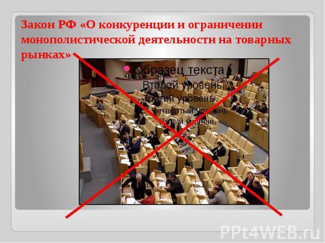 Закон РФ «О конкуренции и ограничении монополистической деятельности на товарных рынках»