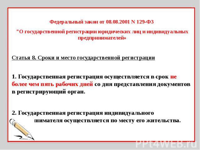 Федеральный закон от 08.08.2001 N 129-ФЗ