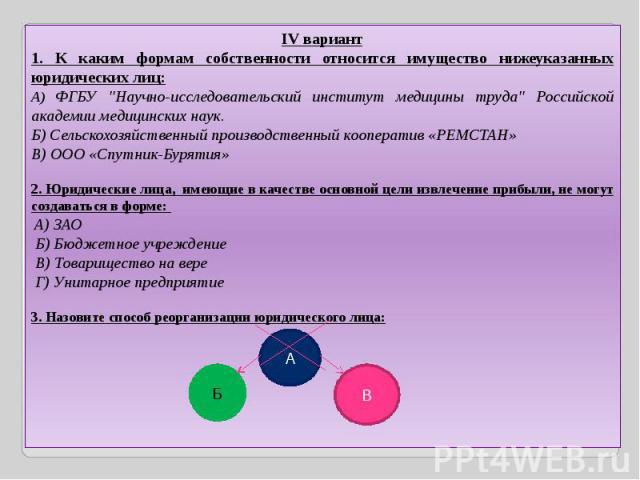 IV вариант1. К каким формам собственности относится имущество нижеуказанных юридических лиц:А) ФГБУ