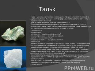 Тальк Тальк—минерал, кристаллическое вещество. Представляет собой жирный на ощу