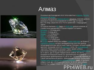 Алмаз Основные месторождения этого типа известны вАфрике,России,АвстралиииК