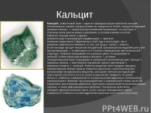 Кальцит Кальцит, известковый шпат—одна из природных формкарбоната кальция. Иск