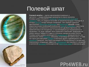 Полевой шпат Полевые шпаты— группа широкораспространённых, в частности—породо