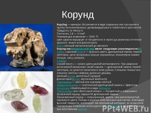 Корунд Корунд—минерал, Встречается в виде отдельных или сросшихся в группы боч