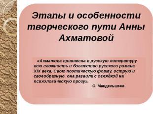 Этапы и особенности творческого пути Анны Ахматовой «Ахматова привнесла в русску