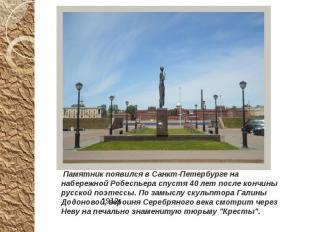 Памятник появился в Санкт-Петербурге на набережной Робеспьера спустя 40 лет посл