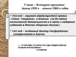 V этап – Всемирное признание(конец 1950-х - начало 1960-х годов 1964 год – лауре