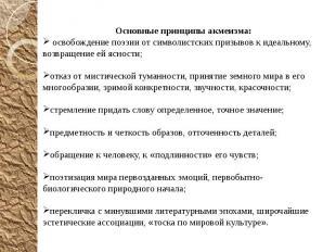 Основные принципы акмеизма: освобождение поэзии отсимволистских призывов кидеа
