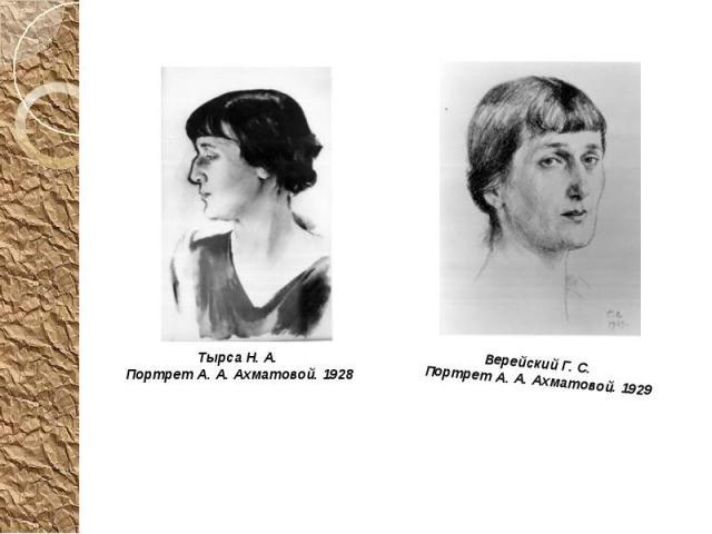 ТырсаН.А. Портрет А.А.Ахматовой. 1928 ВерейскийГ.C. Портрет А.А.Ахматовой. 1929