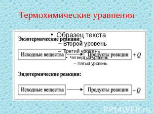 Термохимические уравнения