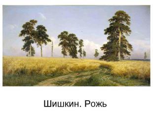 Шишкин. Рожь