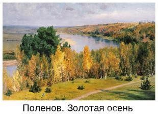 Поленов. Золотая осень