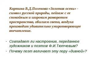 Картина В.Д.Поленова «Золотая осень» - символ русской природы, пейзаж с ее споко