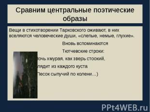 Сравним центральные поэтические образы Вещи в стихотворении Тарковского оживают,
