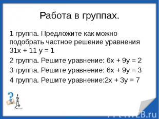 1 группа. Предложите как можно подобрать частное решение уравнения 31х + 11 у =
