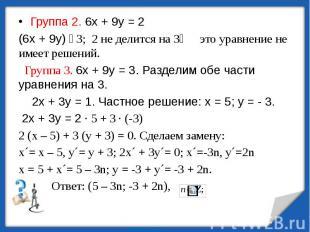 Группа 2. 6х + 9у = 2(6х + 9у) ⫶ 3; 2 не делится на 3⟾ это уравнение не имеет ре