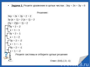 Задача 2. Решите уравнение в целых числах : 3ху + 2х + 3у = 0 Решение:3ху + 2х +