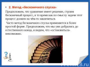 2. Метод «бесконечного спуска»Предположим, что уравнение имеет решение, строим б
