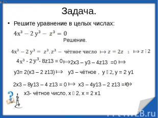 Задача.Решите уравнение в целых числах: