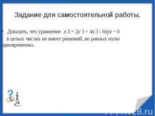 Задание для самостоятельной работы.Доказать, что уравнение x 3 + 2y 3 + 4z 3 - 6