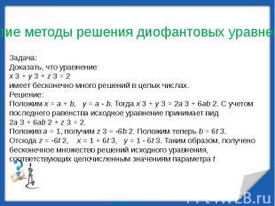 Задача:Доказать, что уравнение x 3 + y 3 + z 3 = 2 имеет бесконечно много решени