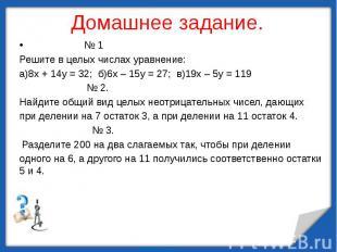 № 1Решите в целых числах уравнение:а)8х + 14у = 32; б)6х – 15у = 27; в)19х – 5у