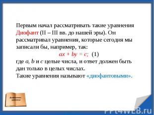 Первым начал рассматривать такие уравнения Диофант (II – III вв. до нашей эры).