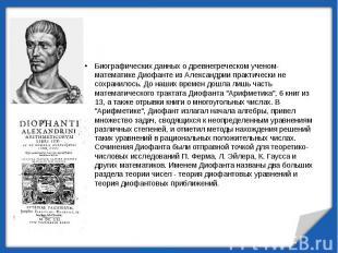 Биографических данных о древнегреческом ученом-математике Диофанте из Александри