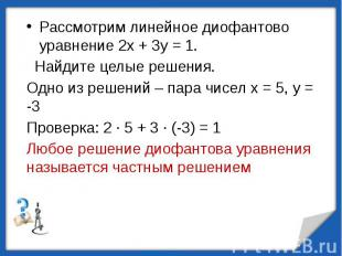 Рассмотрим линейное диофантово уравнение 2х + 3у = 1. Найдите целые решения.Одно