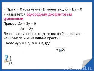 При с = 0 уравнение (1) имеет вид ах + bу = 0и называется однородным диофантовым