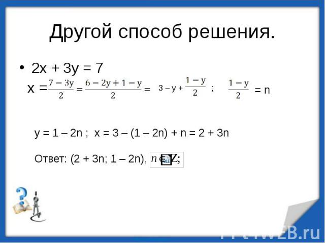 Другой способ решения.2х + 3у = 7 х =